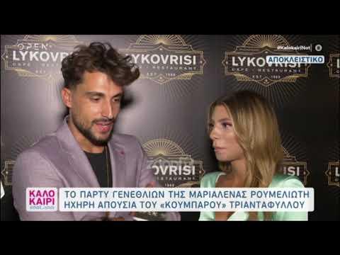 Σάκης Κατσούλης: Θα είναι μαζί με την Ιωάννα Μαλέσκου;