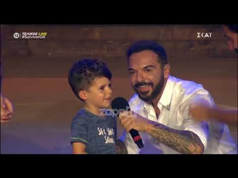 Survivor: Όταν ο Τριαντάφυλλος ανέβασε στη σκηνή τον γιο του, Νικόλα