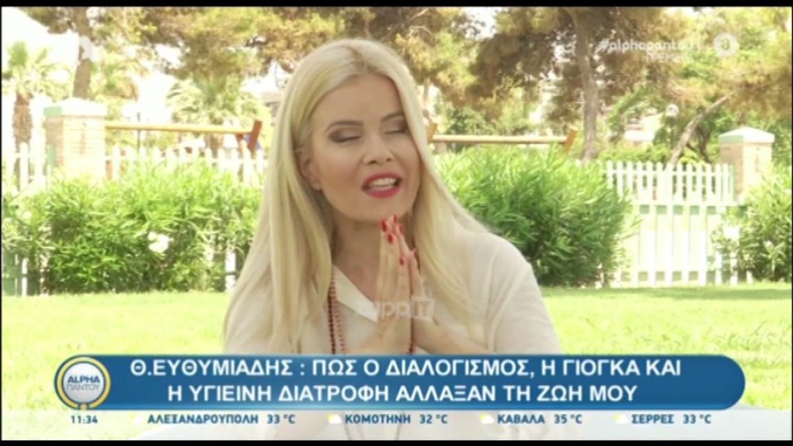 Θανάσης Ευθυμιάδης: «Έφτασα στη δόξα, αλλά βρήκα μοναξιά»