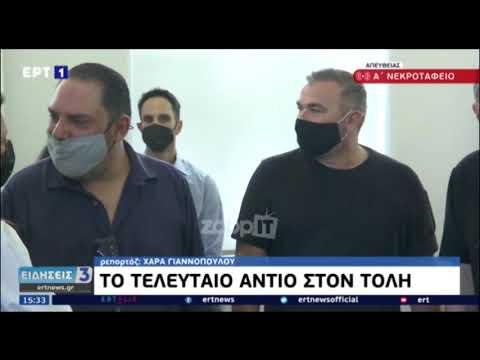 Τόλης Βοσκόπουλος: Φίλοι και συγγενείς έδωσαν το παρών για να αποχαιρετίσουν τον σπουδαίο ερμηνευτή