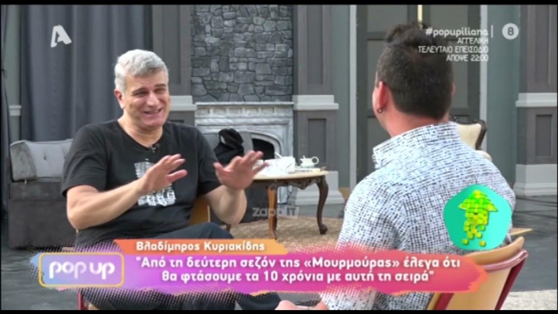 """Βλαδίμηρος Κυριακίδης: """"Δεν κοιτάω τα νούμερα τηλεθέασης, κοιτάω να κάνω καλά τη δουλειά μου"""""""