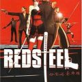 Red Steel facts