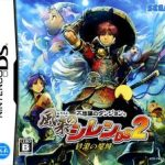 Mystery Dungeon: Shiren the Wanderer DS2: Magic Castle of the Desert