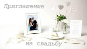 видео приглашение +на свадьбу онлайн