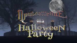купить видео приглашение на HalloweeN