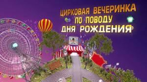 заказать видео приглашение на день рождения в стиле цирк