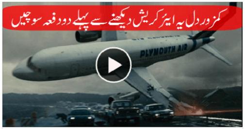 Plane-Crash-Video-Horrible