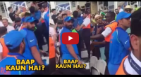 baap kon hai indian team teased by pakistani fans