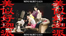Chai -  Miniskirt -  Official Music Video