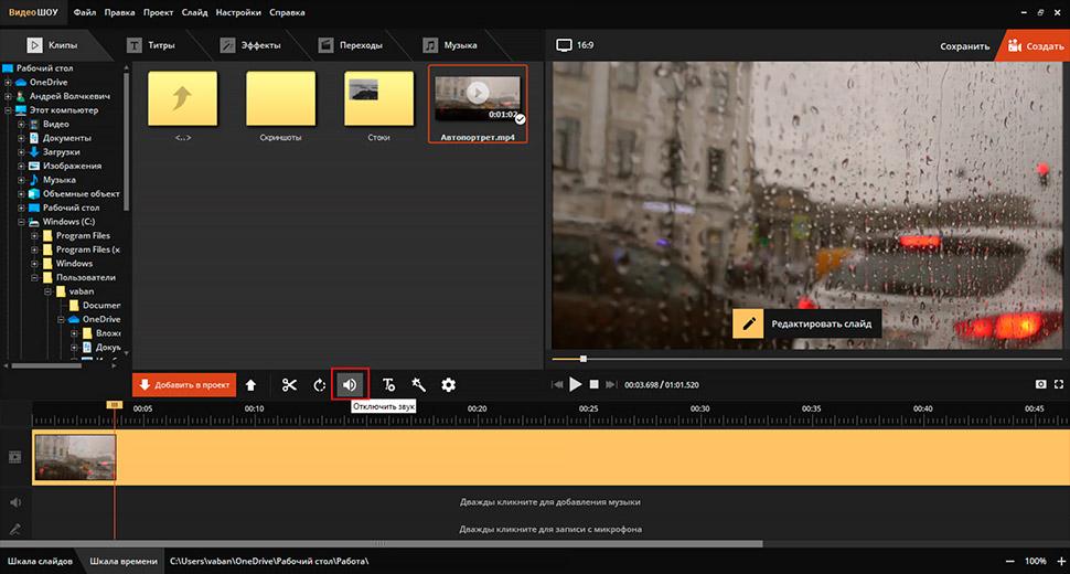 Como remover o som do vídeo