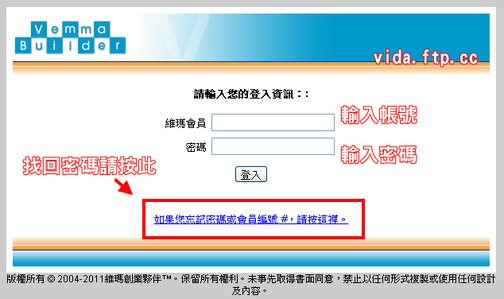 VB帳密找回 - 全球華人 ─ 在家網路創業 VB 加盟系統 ─ APLUS168 Dicia ( 美商 VEMMA ASIA TEAM )