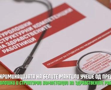 Културолошки и структурни компетенции кај здравствените работници