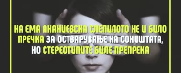 Ема Ананиевска тизер