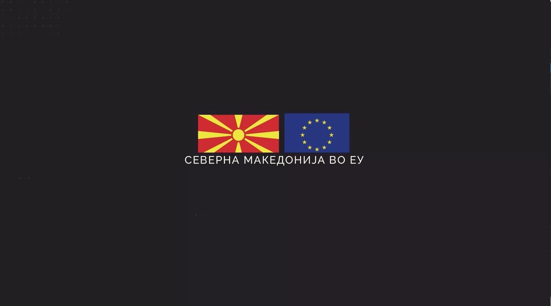МК до ЕУ