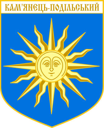 Kamianets-Podilskyi Coat Of Arms.