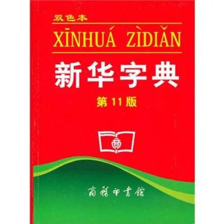 Xinhua Zidian Logo