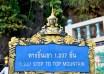 Temple de la Caverne du Tigre