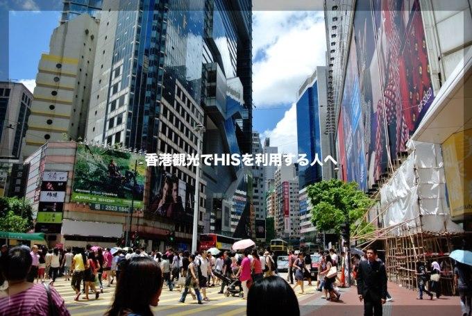 香港 旅行 観光 ツアー