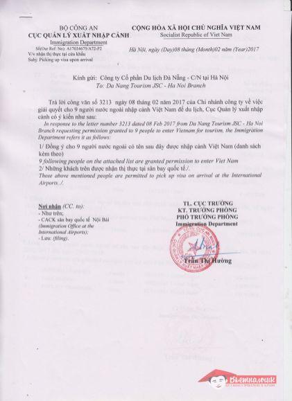 Пригласительное письмо во Вьетнам