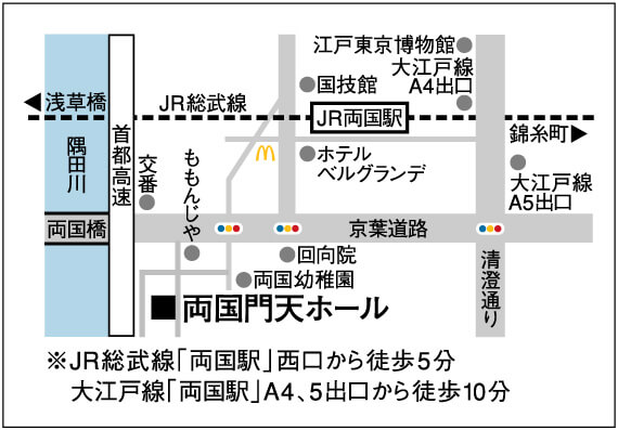 ( C ) 両国門天ホール http://www.monten.jp/access/index.html