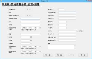 会員管理システム NAPPS「まとめる」(NAPPS-MB)、事業所登録