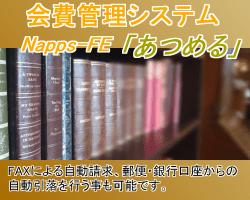 会費管理システム Napps-FE「あつめる」