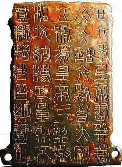 Bronze-plate printing for a Qin Dynasty royal decree, 221 BC