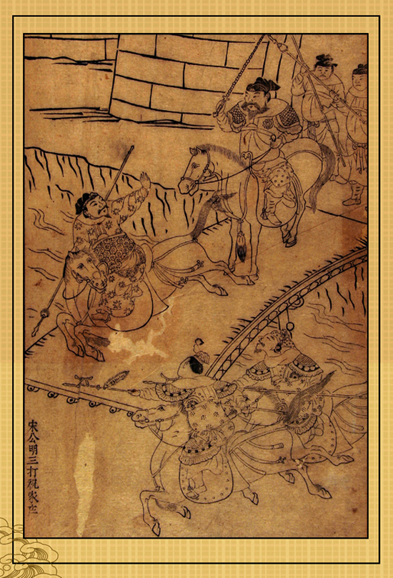 Song Jiang's Three Military Campaigns at Zhu Village