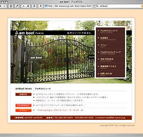 アムボエル web2007