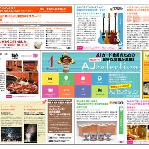 全日信販 会員誌 AJ CLUB - AJSELECTION 1月号