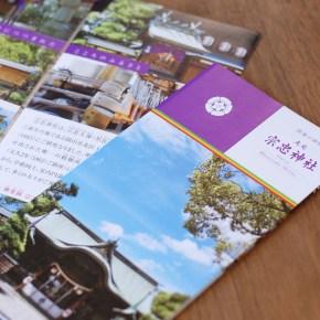 黒住教:宗忠神社三つ折りパンフレット