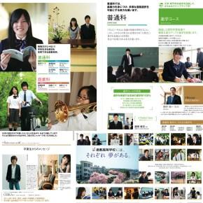 倉敷高等学校 学校案内パンフレット2010