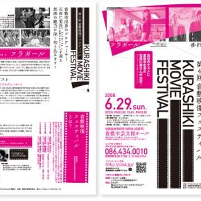 倉敷映像フェスティバル2008 A4チラシ