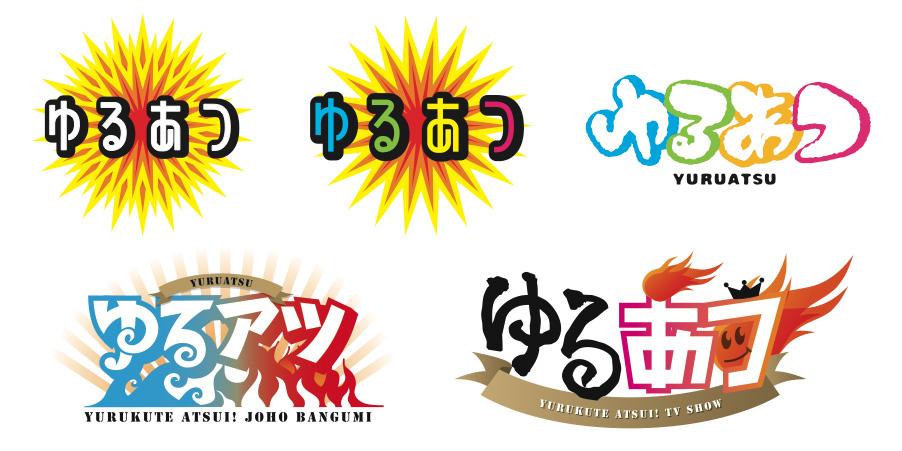 logo_yuruatsu_botsu_2009