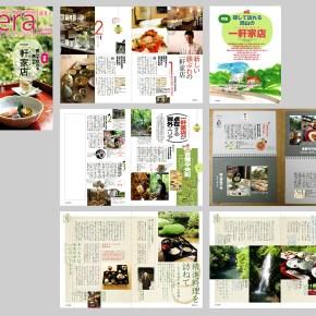 隔月雑誌 オセラ vol.22