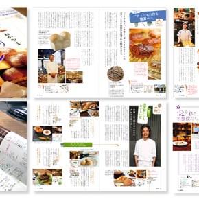 隔月雑誌 オセラ vol.29