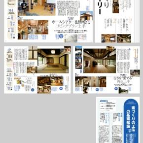 山陽新聞社 建てる倶楽部2006 特集ページ