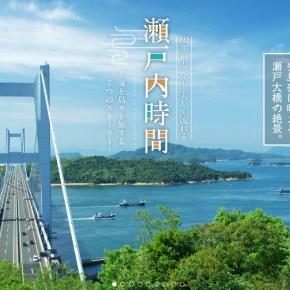 おかやま旅ネット:特集・瀬戸内時間