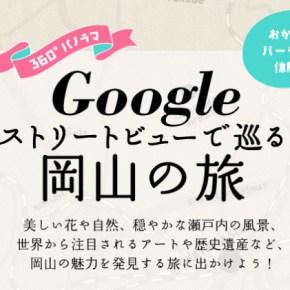 Googleストリートビューで巡る岡山の旅  晴れの国おかやまデスティネーションキャンペーン特設サイト