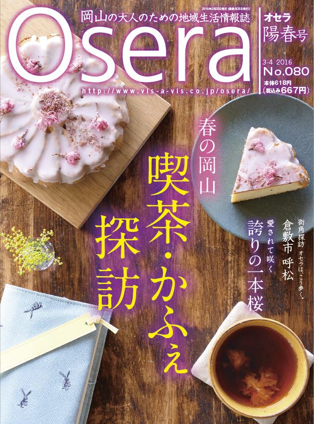 osera80_cover_05