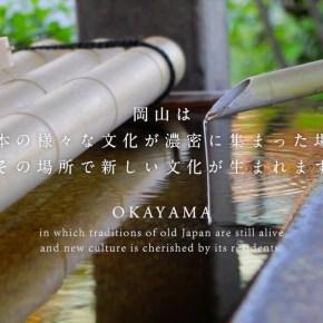石川文化振興財団:シティ・プロジェクト・コンセプトP.V.(ver.01)