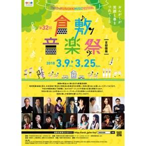 第32回 倉敷音楽祭 総合リーフレット