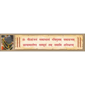 Shani Mantra Fridge Magnet