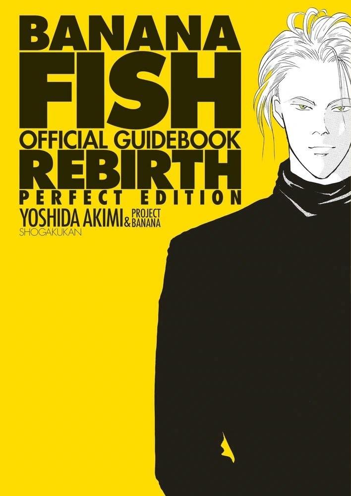 banana fish official guidebook