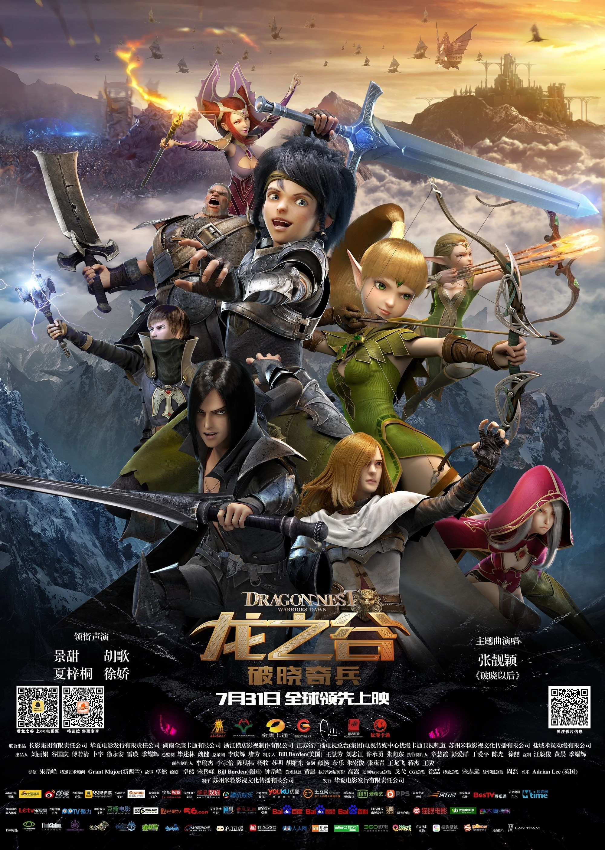 dragon nest warrior s