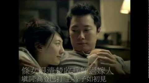 條女很清楚收兵好過嫁人 | 香港網絡大典 | Fandom