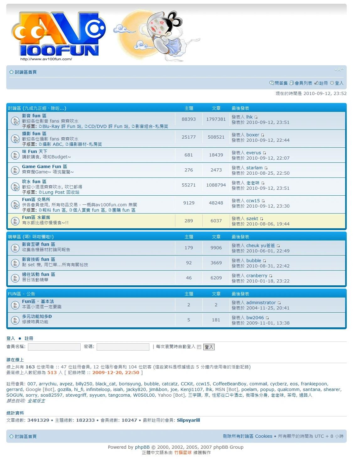 AV100Fun | 香港網絡大典 | FANDOM powered by Wikia