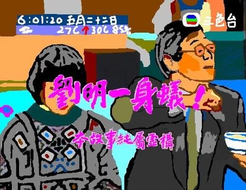 劉明一身蟻!   香港網絡大典   FANDOM powered by Wikia
