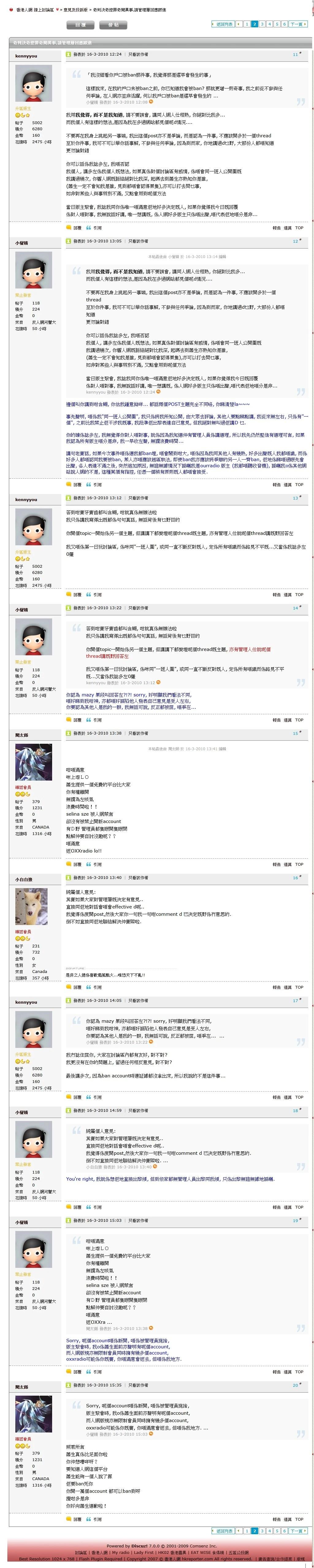 圖像 - Kfkss2.jpeg   香港網絡大典   FANDOM powered by Wikia