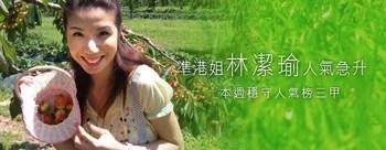 林潔瑜現象 | 香港網絡大典 | FANDOM powered by Wikia